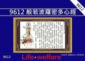 9612般若波羅密多心經掛畫十字繡材料包(中格11C/T) 尺寸為163x100cm菩薩宗教佛教壁飾