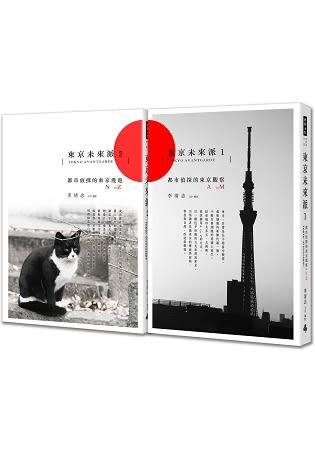 東京未來派(1 2套書)