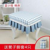 凳子防塵罩布藝方形餐桌茶幾家用鋼琴凳套子圓梳妝台化妝凳罩 免運快速出貨