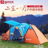 家庭帳篷 露營帳篷戶外5人-8人野營二室一廳野外帳篷二室一廳防雨【全館九折】