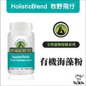 Holistic Blend牧野飛行〔有機海藻粉,175g 〕