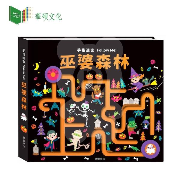【台灣 華碩文化】手指迷宮 FOLLOW ME (全套6冊)