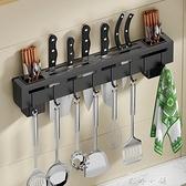 不銹鋼刀架菜刀廚房用品多功能置物架壁掛式筷子筒刀具一體收納架