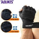 AOLIKES 健身重訓半指手套(一雙入) SA109 鍛煉舉重 訓練健身房 防滑手套 (購潮8)