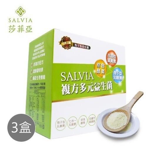 【SALVIA】莎菲亞複方多元益生菌 (孢子型乳酸菌+綜合酵素+水溶性葉黃素) x3盒