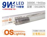 OSRAM歐司朗 明亮 LED 9W 3000K 黃光 G13 全電壓 T8日光燈管 雙端燈管_OS520076