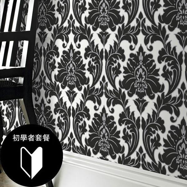 [庫存有限] 格蘭布朗【歐美壁紙+施工道具套餐】黑白大馬士革 豪華風 Majestic 30-433