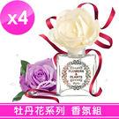 【愛戀花草】紫玫瑰+蘭花+百合花+櫻花  擴香精油 150ML/四瓶組 (富貴牡丹系列)