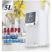 【南紡購物中心】聲寶 SAMPO    5公升智能溫控熱水瓶 / 快煮壺  KP-L2050ML