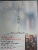 【書寶二手書T5/一般小說_LOB】北京女子圖鑑_張佳, 余珊珊