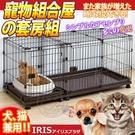 此商品48小時內快速出貨》IRIS》IR-PCS-1400寵物籠組合屋套房組(附屋頂470Y+930Y)