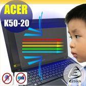 【Ezstick抗藍光】ACER K50-20 系列 防藍光護眼螢幕貼 靜電吸附 (可選鏡面或霧面)