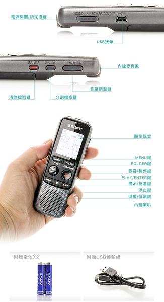 【送對錄線】SONY ICD-PX240 錄音筆 附耳機 原廠收納袋 【邏思保固一年】
