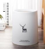 垃圾桶大號家用臥室廚房客廳衛生間廁所北歐創意小號簡約現代紙簍 潮流衣舍