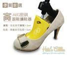 糊塗鞋匠 優質鞋材 A10 ABS塑鋼高跟鞋擴鞋器 多功能前後左右 高跟鞋專用無死角