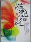 【書寶二手書T7/一般小說_KMF】瀲灩遊Ⅳ_蝴蝶