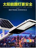 太陽能燈戶外led家用超亮路燈新農村防水室外道路高桿庭院100W燈