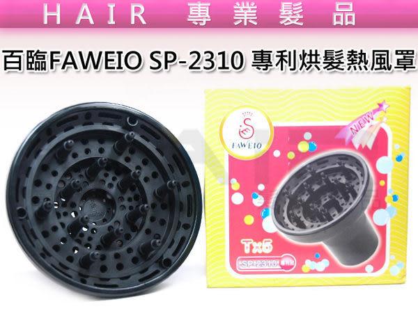 百臨FAWEIO SP-2310 專利烘髮熱風罩/烘髮罩/烘罩【HAiR美髮網】