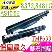 ACER 電池(保固最久)-宏碁 AS09B3E,TM8372TG,TM8372TG,8481G,8481TG,AS09B56,AS09B58,AS10I5E,