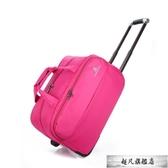 旅行包女行李包男大容量拉桿包韓版手提包休閒折疊登機箱包旅行袋-10週年慶