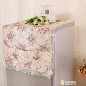 布藝蕾絲冰箱防塵罩蓋巾滾筒洗衣機單開門雙開門對開門冰箱罩蓋布 快速出貨