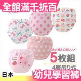 【小福部屋】【粉色五件組】日本 Chuckle Baby 女生四層幼兒訓練學習褲 戒尿布小幫手 兒童卡通內褲