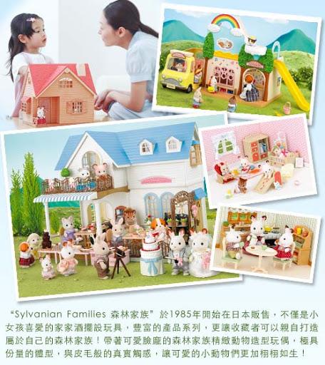 日本 EPOCH森林家族 TOWN小提琴演奏可可兔_EP29140