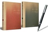 《美日‧美字》寫字+日誌雙書超值套組:365+1,每一天都是美好的開始(加贈日本白金P...