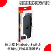 【台灣公司貨】Nintendo任天堂 Switch NS 便攜包 附螢幕保護貼 收納包 硬殼包 展碁代理