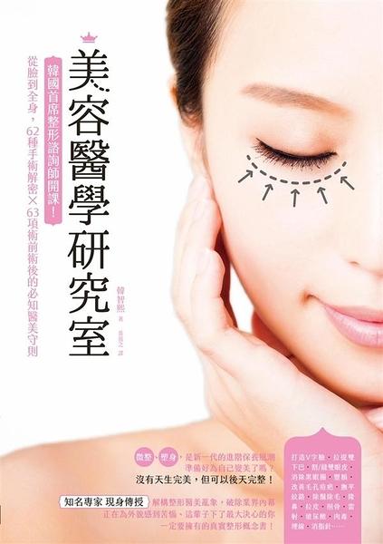 (二手書)美容醫學研究室:韓國首席整形諮詢師開課!從臉到全身,62種手術解密X63..