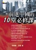 (二手書)前進中國的10堂必修課