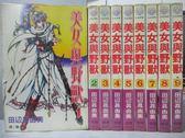 【書寶二手書T2/漫畫書_MGO】美女與野獸_全9集合售_田邊真由美