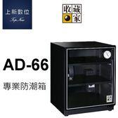 《台南-上新》收藏家 AD66 AD-66   電子 防潮箱 65L 除溼 五年保固  德國原裝 濕度錶  公司貨