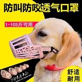 止吠器 狗嘴套防咬狗狗嘴罩狗口罩防狗叫亂吃泰迪金毛止吠器寵物用品狗罩  卡洛琳