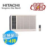 日立 HITACHI 左吹單冷定頻窗型冷氣 RA-28TK