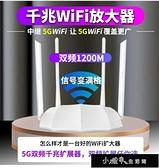 信號放大器 千兆wifi信號擴大器5G雙頻放大增強器1200M【全館免運】