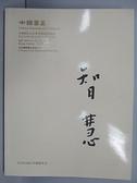 【書寶二手書T3/收藏_FJD】中貿聖佳_中國書畫_2018/11/24