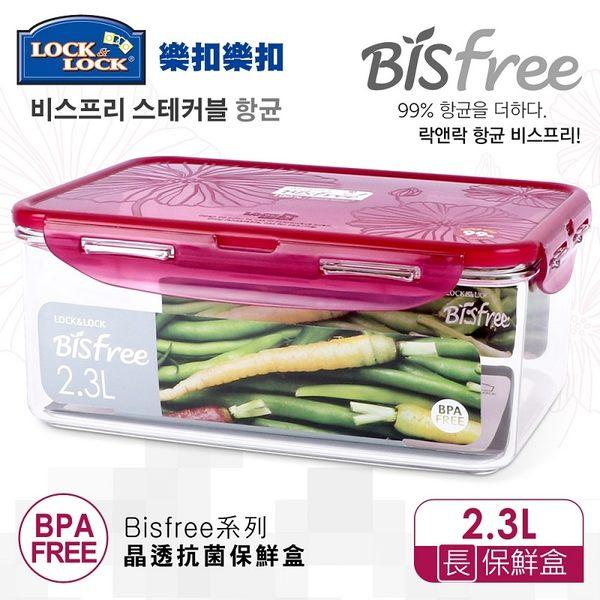 【樂扣樂扣】Bisfree系列晶透抗菌保鮮盒/長方形2.3L