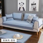 沙發罩 棉麻四季沙發墊坐墊通用布藝防滑新中式實木簡約現代亞麻沙發套巾