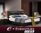 『 e+傢俱 』BB30 埃羅爾 Errol 時尚現代 簡約造型拉釦 半牛皮 雙人床 6尺   5尺 床架 可訂做