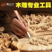 雕刻用品 木刻刀木雕木工木雕筆刀手工木刻雕刀橡皮章雕刻刀套裝-超凡旗艦店