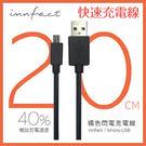 橘色閃電 Micro USB 快速充電線 20公分