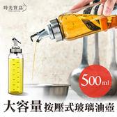 500ML 大容量按壓式玻璃油壺調味罐醬油罐油壺玻璃油壺調味料分裝瓶調味瓶時光寶盒0794