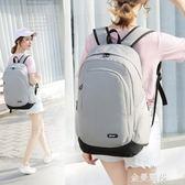 初中書包女校園韓版高中時尚潮流電腦包 大容量旅行背包男雙肩包 金曼麗莎