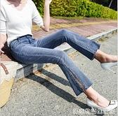 微喇叭九分牛仔褲女新款開叉彈力修身顯瘦高腰韓版潮闊腿長褲 居家物语