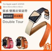 Apple Watch 38 42 40 44 Mm蘋果手錶皮質錶帶雙圈簡約時尚撞色拼色手鐲金屬扣 Iwatch 4