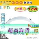 【舞光LED】LED-12W / 15cm。LED平面崁燈 附變壓器 可選4000K 小量超商取 #15DOP12【燈峰照極】