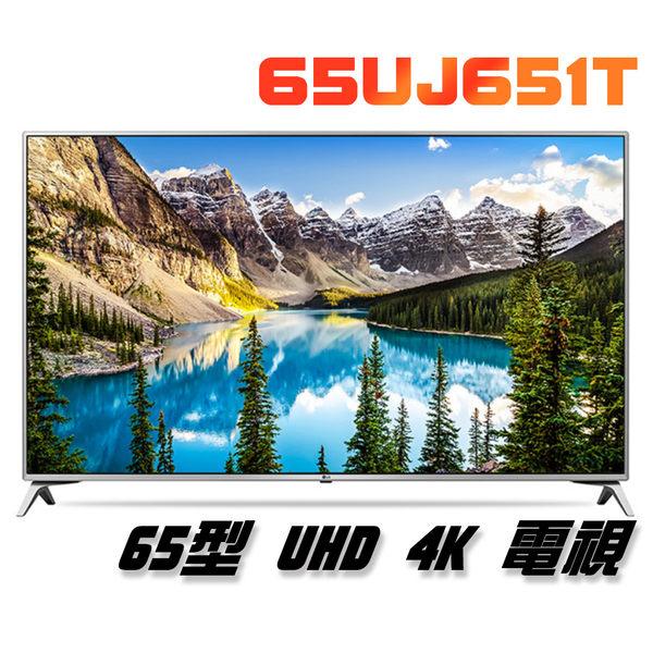 【LG】65吋 4K UHD 液晶電視 65UJ651T