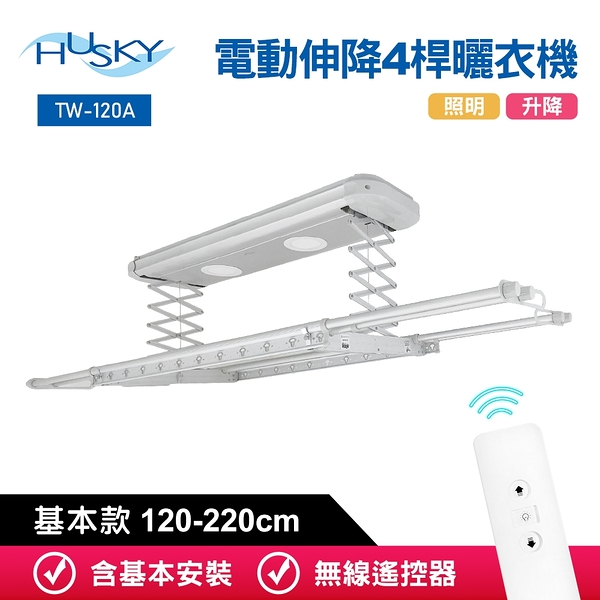 HUSKY哈適奇 遙控電動伸降4桿曬衣機120-220cm(含基本安裝)【TW-120AR/TW-120AS】(BPTW120A)