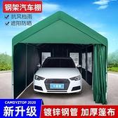 戶外汽車棚停車棚家用遮陽防雨帳篷簡易行動車庫防疫棚加厚帳篷傘 ATF夢幻小鎮